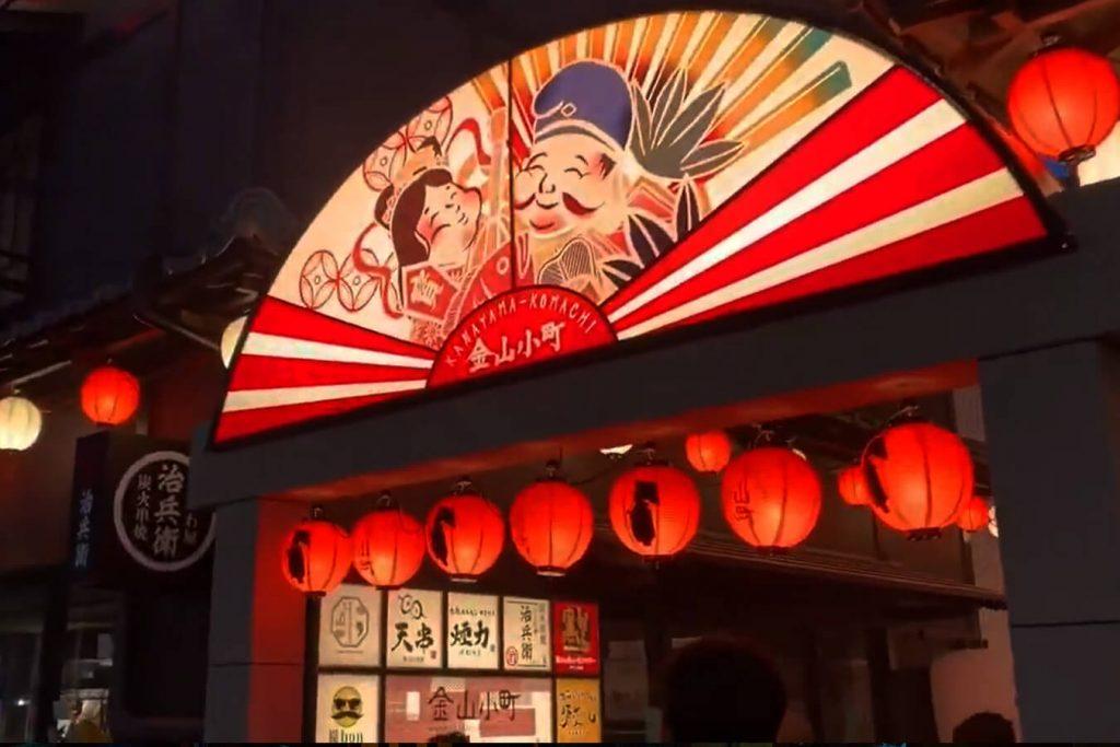 Kanayama Komachi
