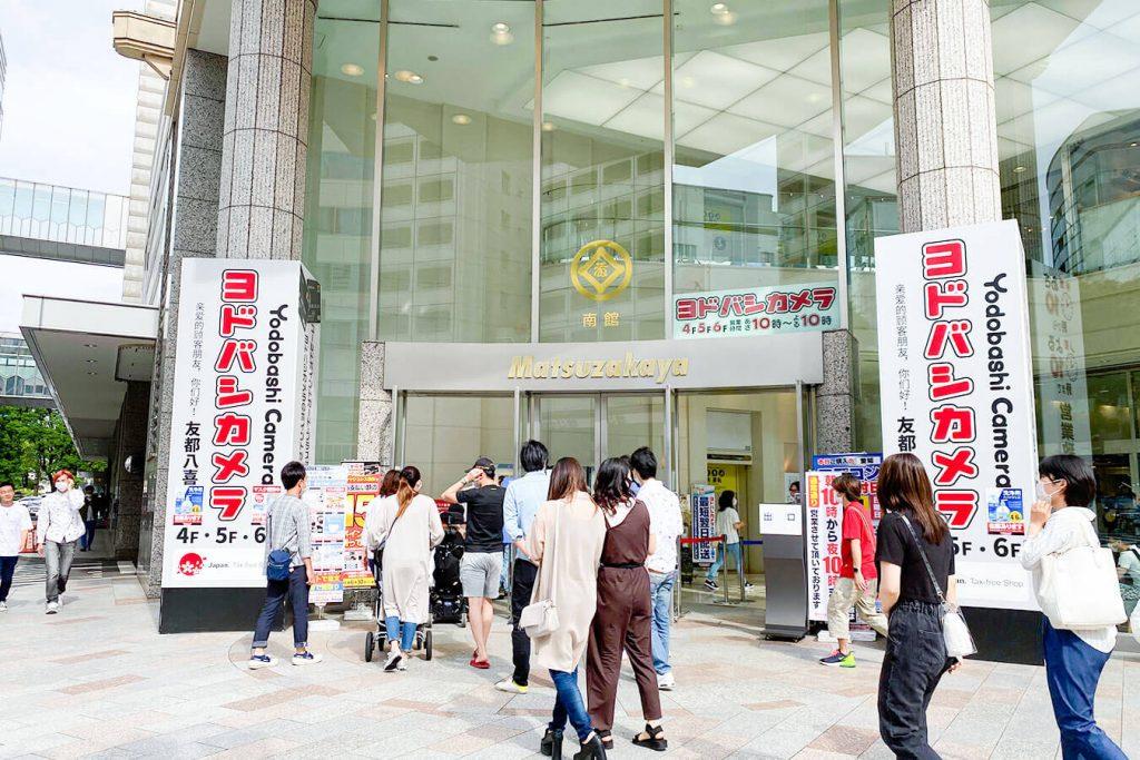 Yodobashi Camera Multimedia Nagoya Matsuzakaya Store (ヨドバシカメラ マルチメディア名古屋松坂屋店)