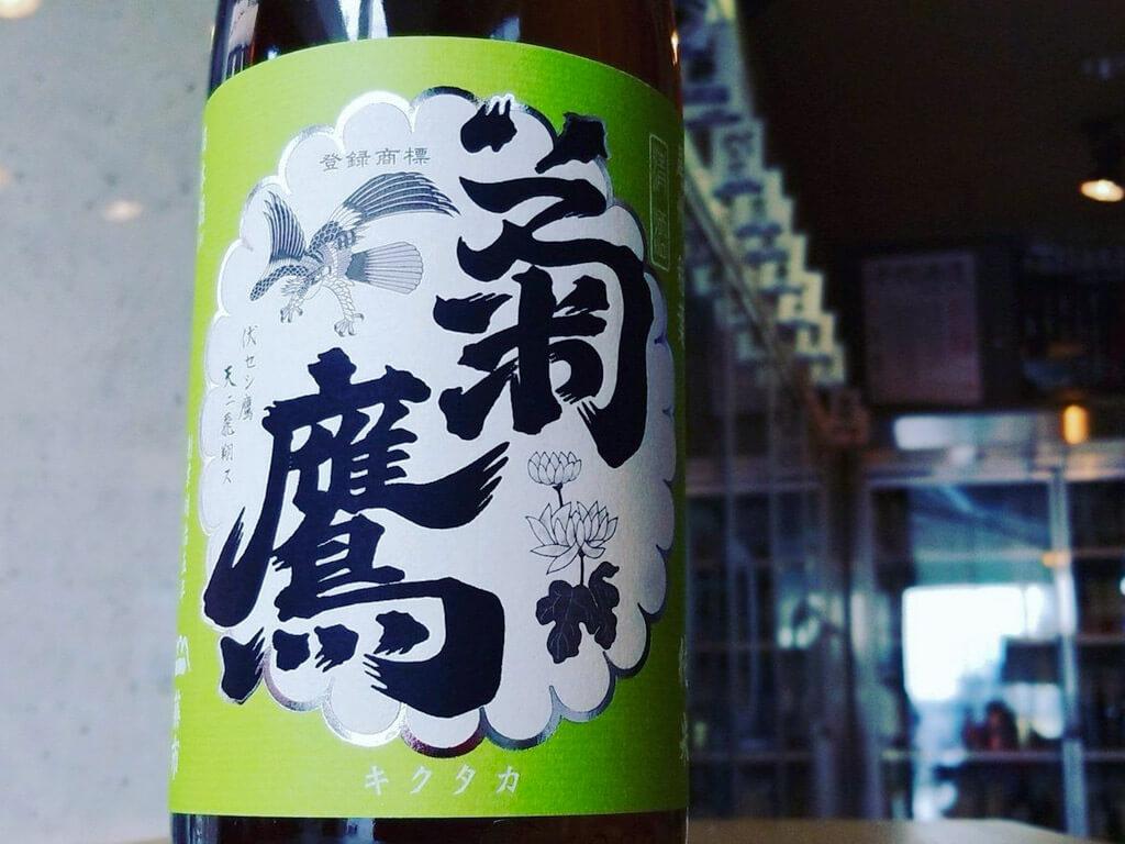 Kikutaka Junmai Kanazawa Yeast