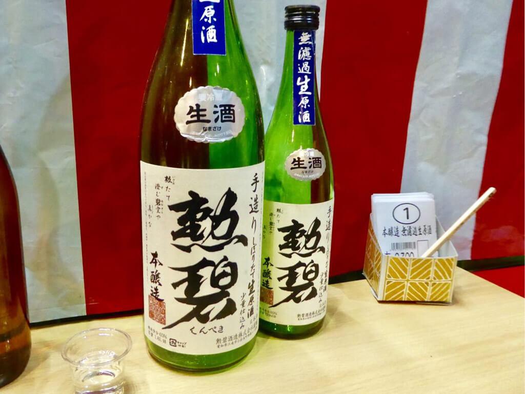 Kunpeki Junmai Ginjo Genshu Blue Label