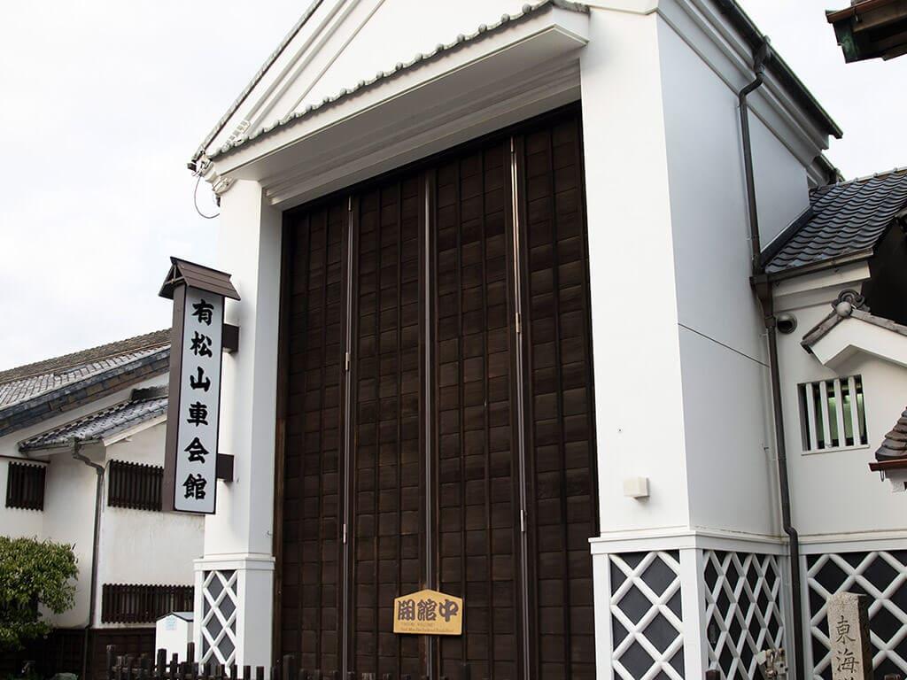 Arimatsu Dashi Kaikan Museum