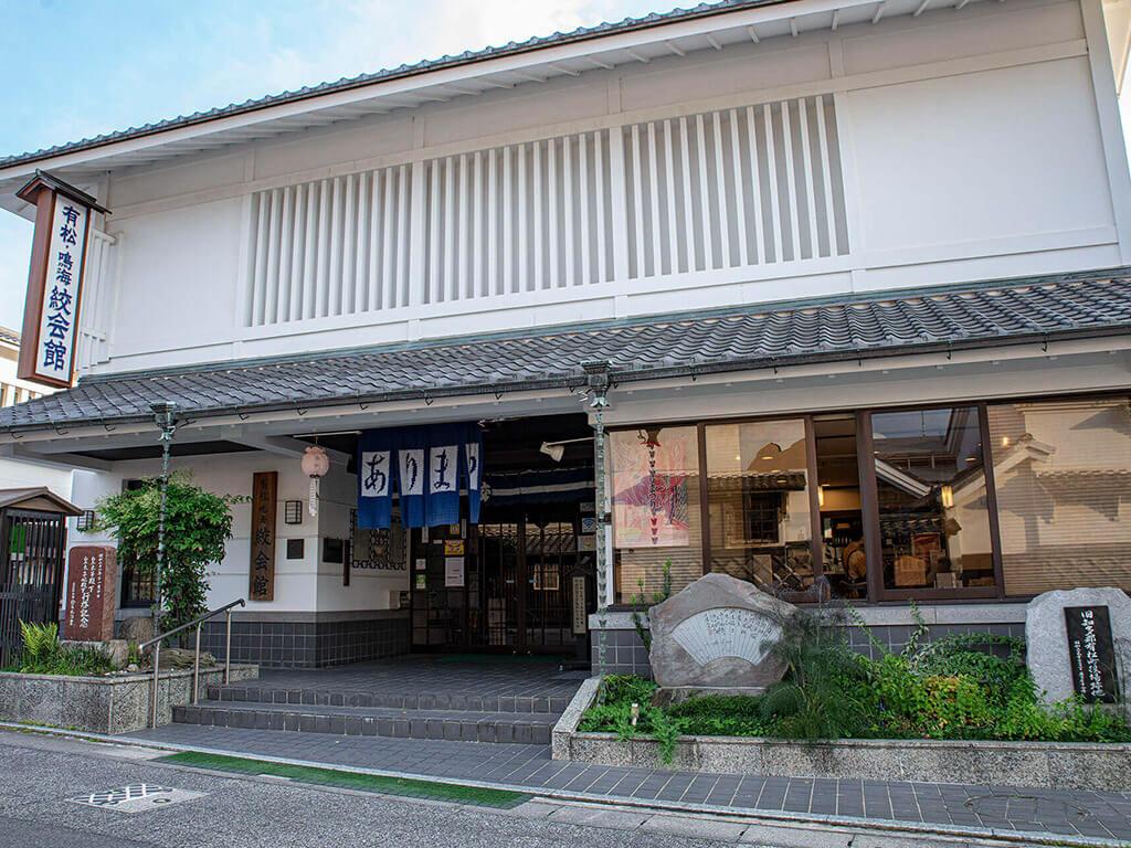 Arimatsu Narumi Shibori Tie-Dyeing Museum