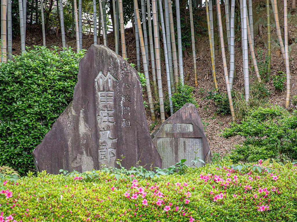 Koisaburo Conmemorative Stone
