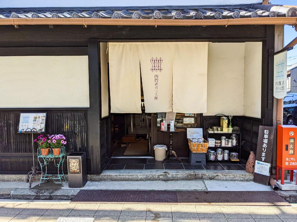 Shikemichi Glass Gallery