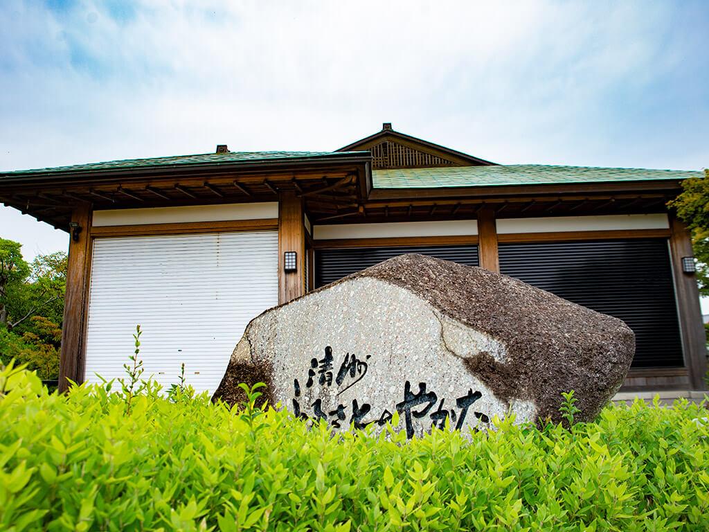 Souvenir Shop Kiyosu Furusato no Yakata